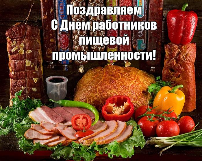 Поздравить с днем пищевой промышленности проза