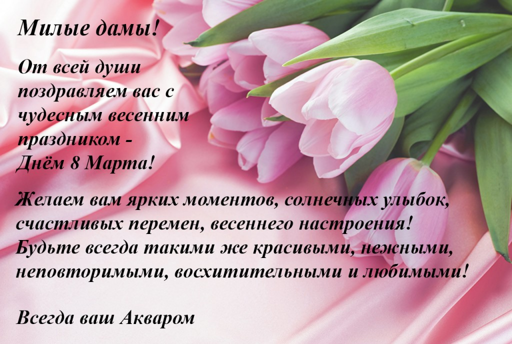 ОТКРЫТКА_8_МАРТА_2018 (3)
