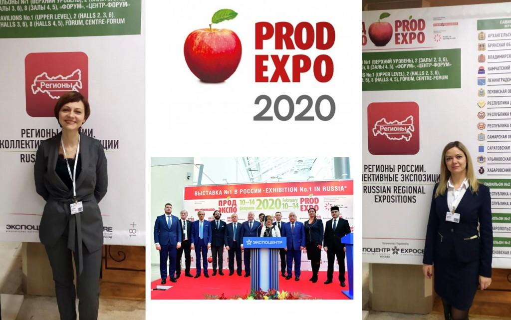 Продэкспо-2020