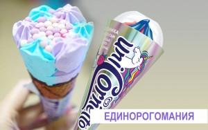 МОРОЖЕНОЕ-1+