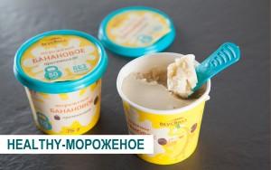 мОРОЖЕНОЕ-4+