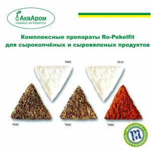 Ро-пекельфит-5