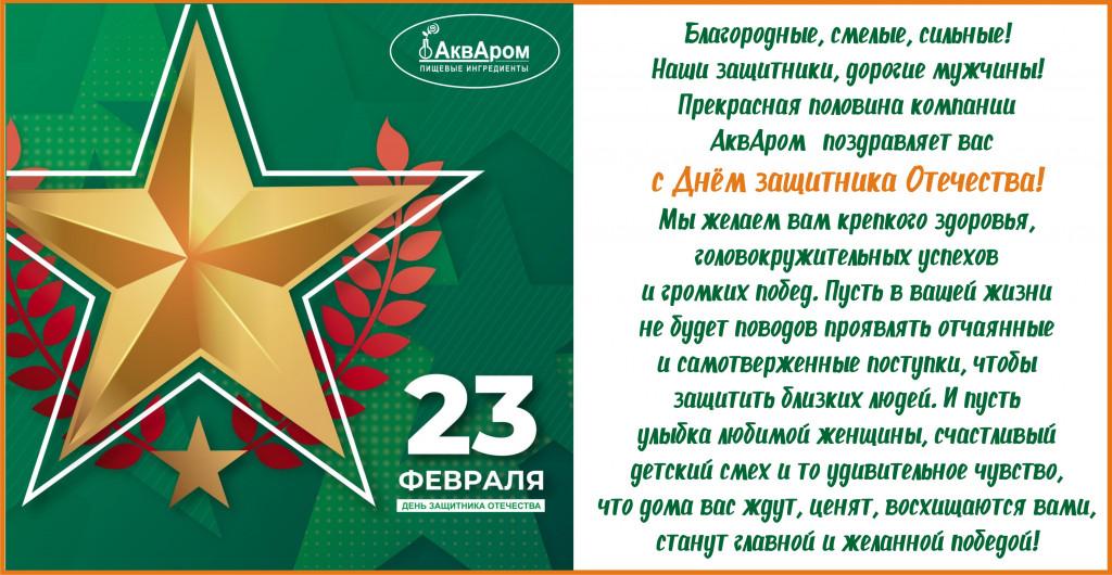 23ФЕВРАЛЯ-ОТКРЫТКА-1