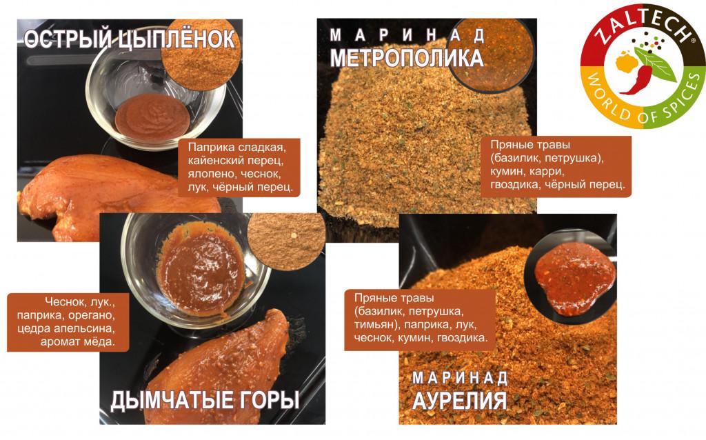 Zaltech-маринады-1+