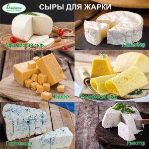 сорта сыра для жарки+