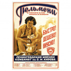 Пельмени-2
